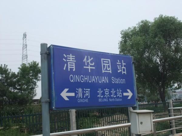 清华园站站牌